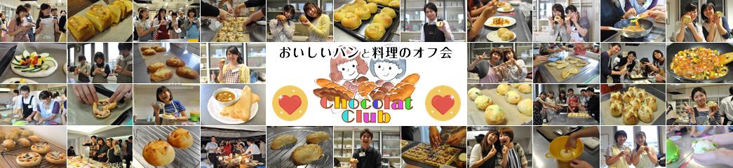 おいしいパンと料理のオフ会『ショコラクラブ』